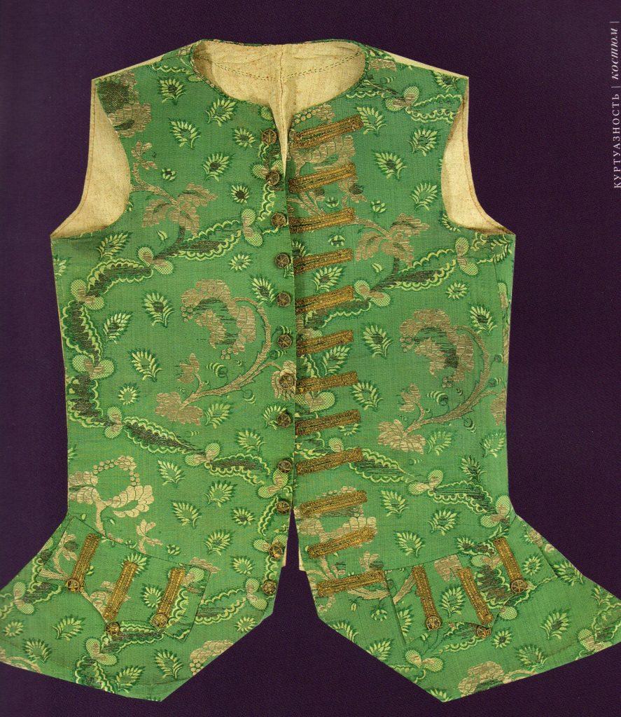 Красавец мужчина. Русский модник середины XVIII – начала XX века