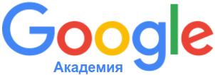 Академия Google