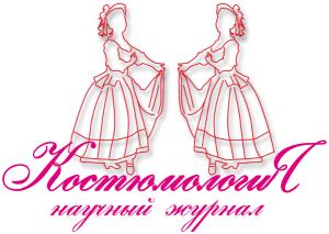 Журнал «Костюмология»