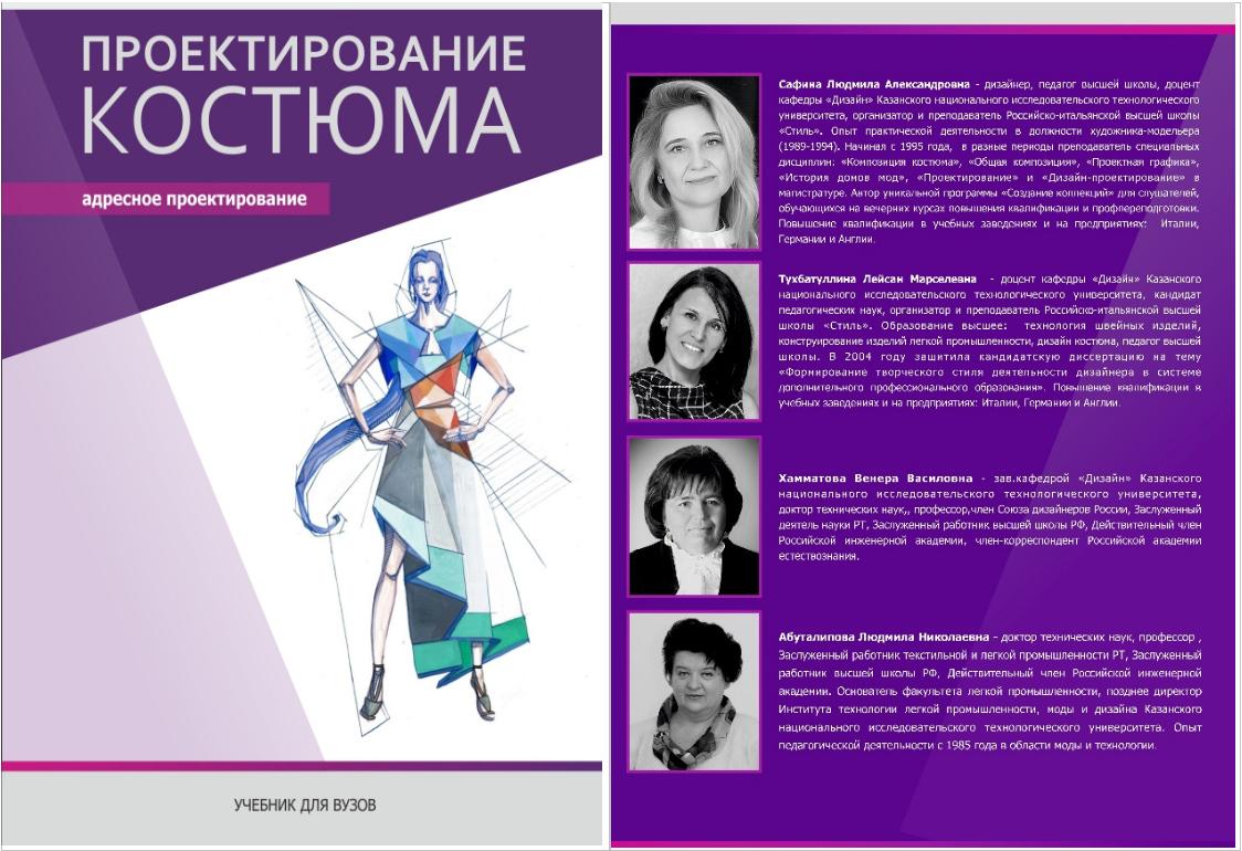 Уникальное издание для студентов и преподавателей по ПРЕКТИРОВАНИЮ КОСТЮМА!