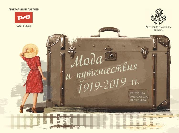 Выставка «Мода и путешествия 1919 — 2019 гг из Фонда Александра Васильева»