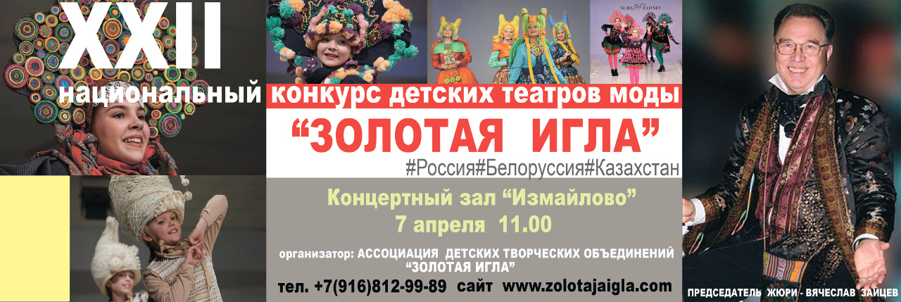 Главное событие в мире детской моды – Национальный конкурс «Золотая Игла»